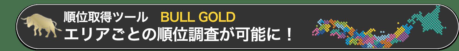 1万キーワード対応!Google変動と比較可能!キーワード順位チェックツール「BULL GOLD」