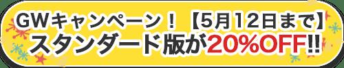 キーワードファインダー(スタンダード版)が20%OFF!GWキャンペーン!
