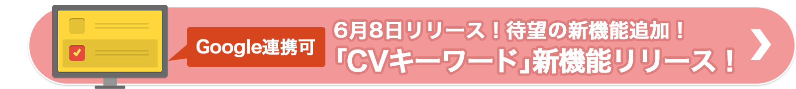 CVキーワードとCV見込みキーワード機能が追加!
