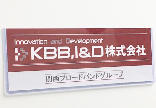 KBB,I&D株式会社