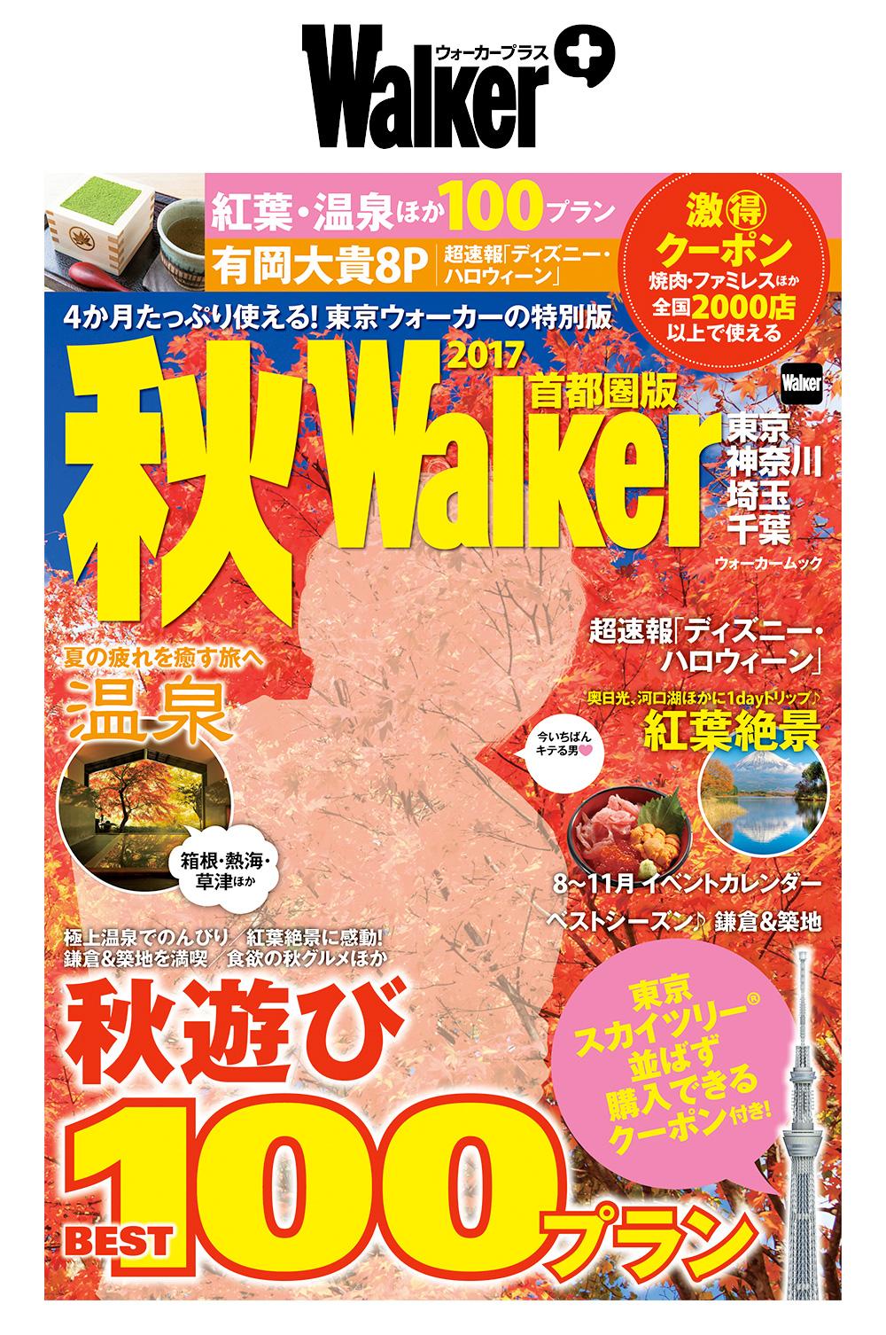 「ウォーカープラス-秋ウォーカー2017」