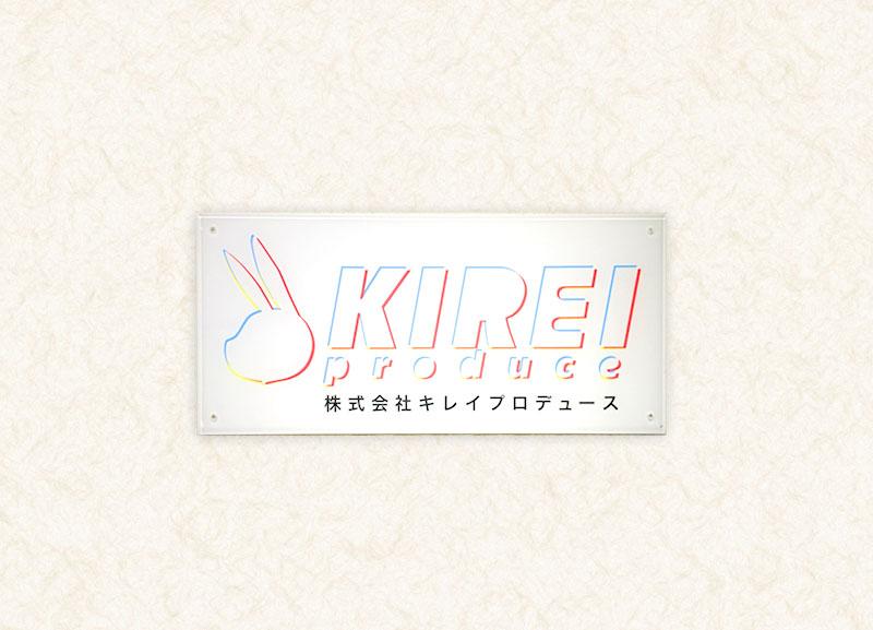株式会社KIREIproduce 様