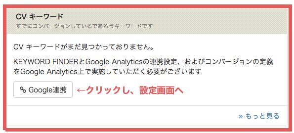 Google連携がされていない方は各「CVキーワード」の項目にボタンが表示されるので連携去っていを行いましょう。