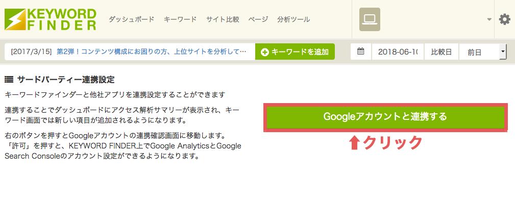 Googleアカウントと連携する