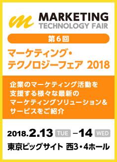 マーケティングテクノロジーフェア2018バナー
