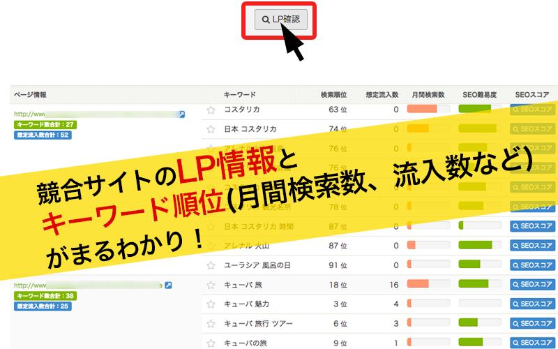 競合サイトのLP情報とキーワード順位がまるわかり!