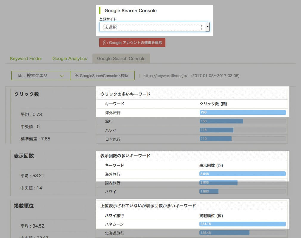 Googleサーチコンソール連携機能追加!