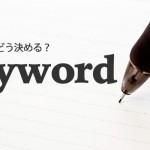 【SEO対策】3Step!基本的なキーワード探し方・選定方法