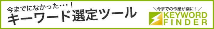 キーワード選定ツール「キーワードファインダー」