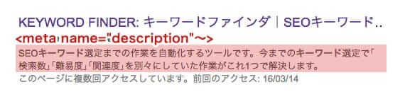 meta descriptionの最適化