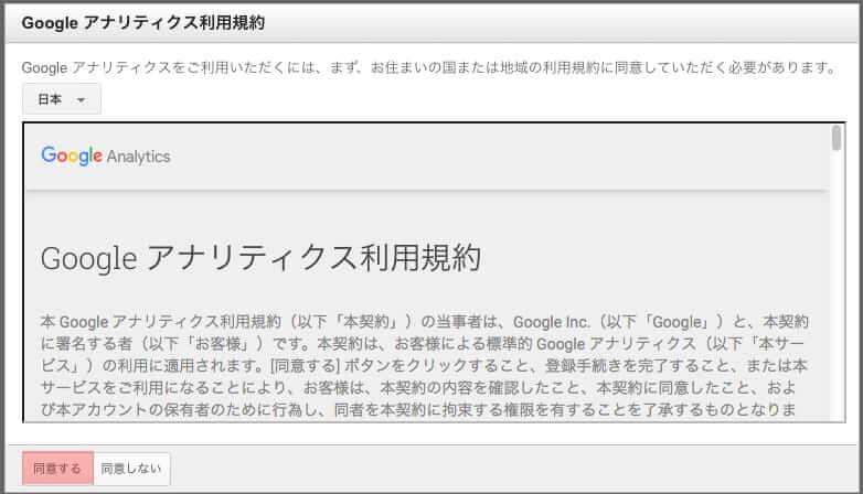 googleアナリティクス利用規約を確認