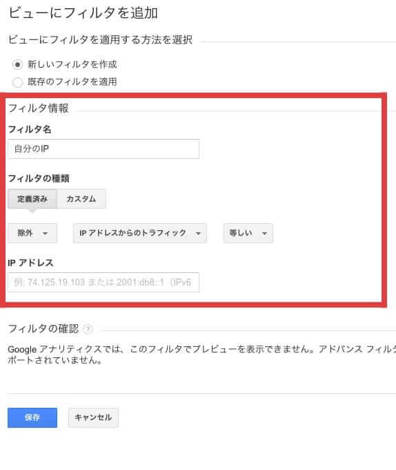 googleアナリティクスでフィルタの追加