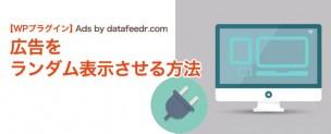 WPで広告をランダム表示させるプラグイン「Ads by datafeedr」【WPプラグイン】