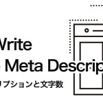 meta descriptionとは?クリックを誘う効果的な文字数や書き方について