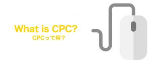CPCとは?意味と仕組みについて