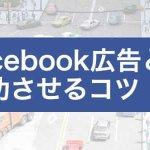 Facebook広告とは?成功させるコツ
