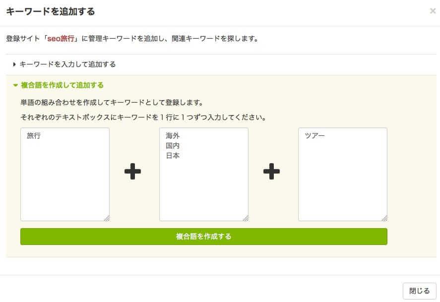 サイトの新規登録