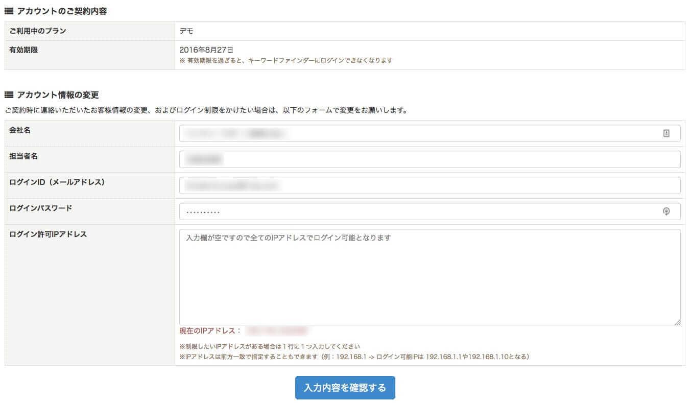 アカウント情報の確認・変更