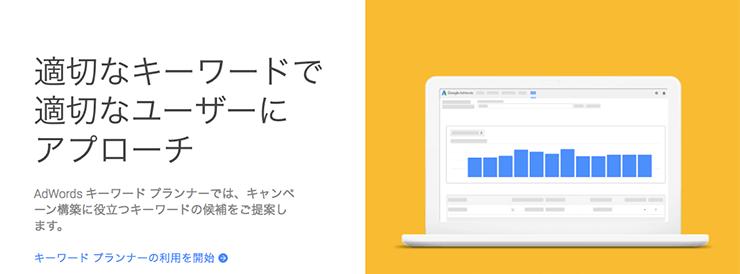 googleキーワード プランナーの効果的な6つの使い方