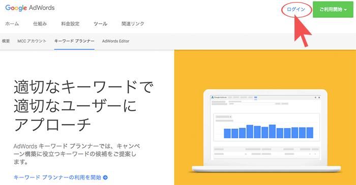 キーワードプランナーを使う前にログインし、Google広告に登録をする