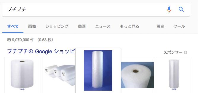 一般検索されやすい単語のほうがいい例