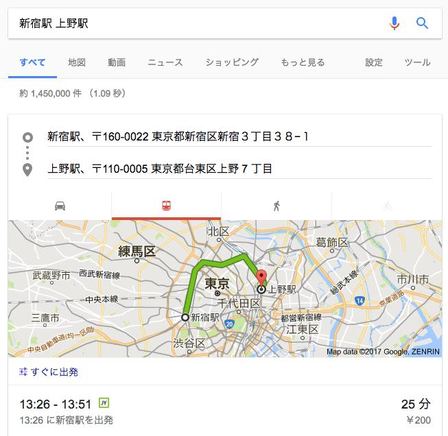 Googleで乗り換え検索