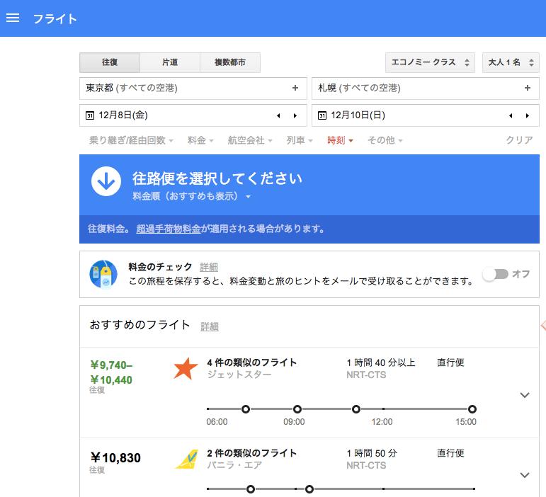 Googleでフライトの検索