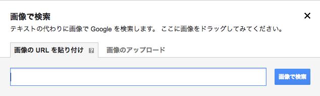Google検索で画像で検索