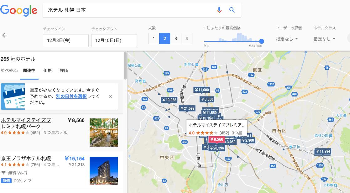 ホテルも検索可能!