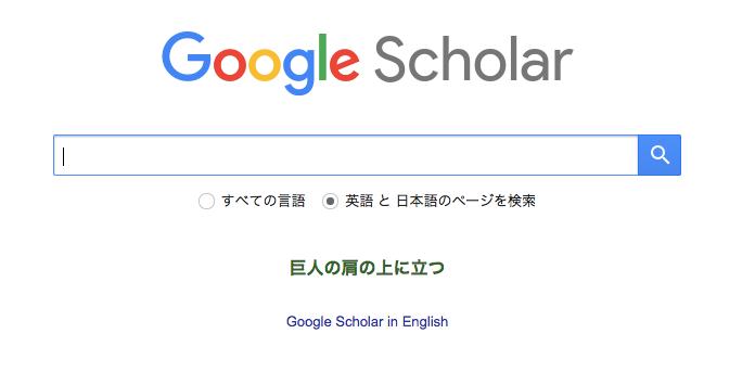 学術や論文もGoogle検索できる
