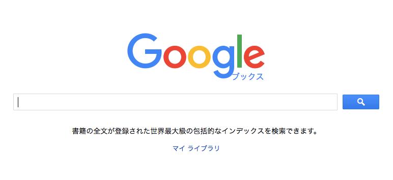 Googleで本の検索も