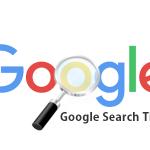 いくつ知ってる?便利なGoogle検索サービスとヒント