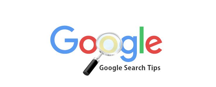 Google検索のさまざまな検索方法とそのヒント