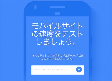 Googleモバイルサイトの速度テスト