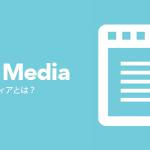 オウンドメディアとコンテンツマーケティングの違いは?成功へ導く方法