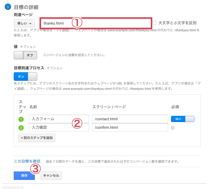 Googleアナリティクスー到達ページ、プロセスなどを設定し、保存をクリック