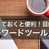 【キーワードツール2018年】おすすめ&役立つ!目的別「キーワードツール」&機能14選!